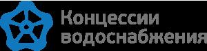 ООО «Концессии водоснабжения»