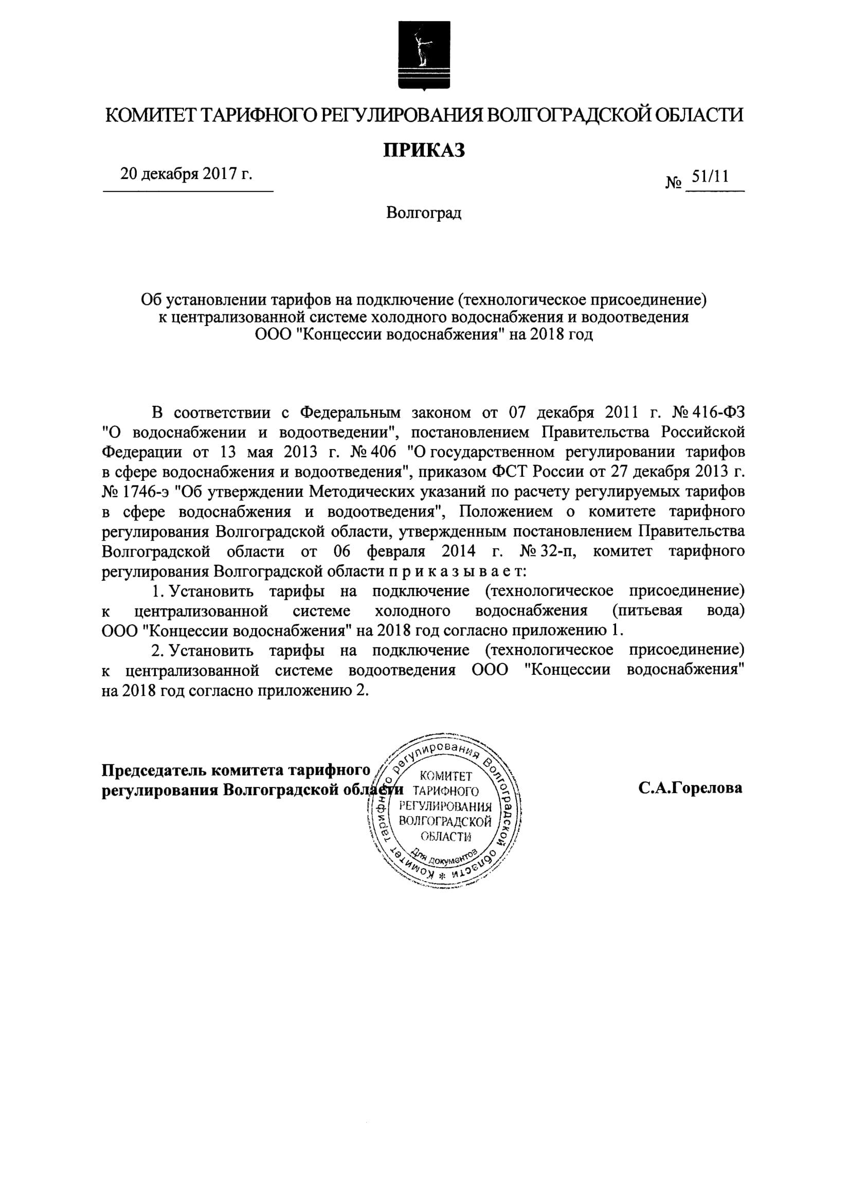 Приказ от 20.12.2017 № 51_11-1