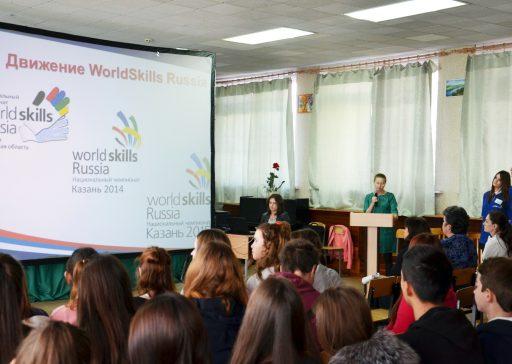 19-11-14 КВ КТ World Skills