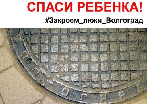 18-06-27_КВ_К-акции-Закрой-люк-спаси-ребенка-присоединились-в-Саратове